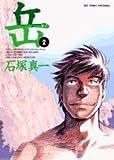 岳 (2) (ビッグコミックス)
