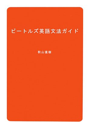 ビートルズ英語文法ガイド