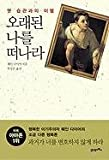 img - for Excuses Begone (Korean Edition) book / textbook / text book