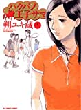 ハクバノ王子サマ 7 (ビッグコミックス)