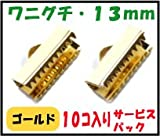 【アクセサリーパーツ・金具】 紐止め(ワニグチ リボン留め金具)・13mm 金色 10コ