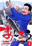 あんこう 4―快釣海上捜査線 (ビッグコミックス)