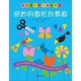 Play with creative master collage: a wonderful round of creative painting(Chinese Edition)