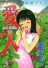 愛人 第3巻 2001-06発売