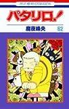 パタリロ! (第62巻) (花とゆめCOMICS (1648))
