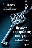James e. l. Fifty Shades Freed (in Greek)