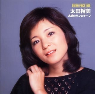 DREAM PRICE 1000 太田裕美 木綿のハンカチーフ