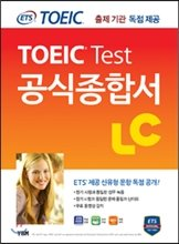ETS新TOEICの公式総合でLCリスニング出題機関独占公開 新形式問題対応 -
