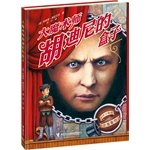 img - for Great magician Houdini's Box (relay all the classic series Caldecott Award writers 'dreams of Hugo' debut children's book author; Open Houdini's box. one thousand secret is waiting for you!)(Chinese Edition) book / textbook / text book