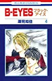 Bーeyes 第4巻 (花とゆめCOMICS)