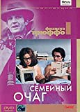 Bed and Board / Domicile Conjugal / Semeynyi Ochag [ Languages: FRENCH and RUSSIAN ONLY, Subtitles: RUSSIAN] [PAL][REGION 5][IMPORT]