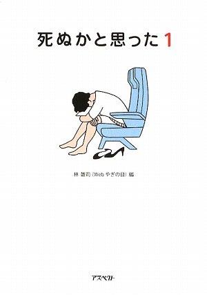 死ぬかと思った(1) (アスペクト文庫) -