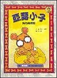 Arthur's New Puppy ('Wo de ma fan gou: ya se xiao zi', in Traditional Chinese, NOT in English)