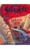 img - for Ha li po te (2) - xiao shi de mi shi ('Harry Potter and the Chamber of Secrets' in Traditional Chinese Characters) by Rowling, J. K., Rowling, J.K. (2001) Paperback book / textbook / text book