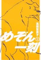 めぞん一刻 3 新装版 (3) (ビッグコミックス)