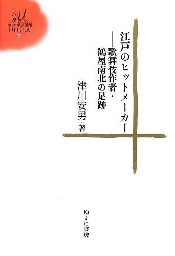 江戸のヒットメーカー: 歌舞伎作者・鶴屋南北の足跡 (ゆまに学芸選書)