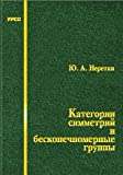 img - for Categories of symmetries and infinite groups - 2 nd ed. / Kategorii simmetriy i beskonechnomernye gruppy - 2-e izd. book / textbook / text book