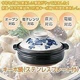 キーポ鍋(ステンレスプレート付) 古染ぶどう92-13-30