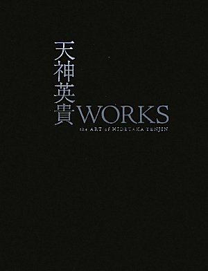天神英貴WORKS―the ART of HIDETAKA TENJIN