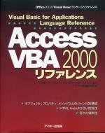 Access 2000 VBAリファレンス
