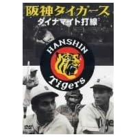 阪神タイガース ダイナマイト打線 [DVD]