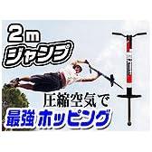 日本初上陸!圧縮空気で2メートル超の最強ホッピング【TK8 PRO AIR 】
