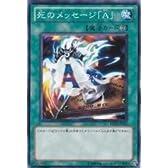 死のメッセージ「A」 【N】 BE02-JP021-N [遊戯王カード]《ビギナーズエディション2(新テキスト)》
