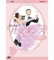 はじめよう! 社交ダンス 2 [DVD]