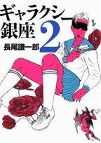 ギャラクシー銀座 2 (ビッグコミックススペシャル)