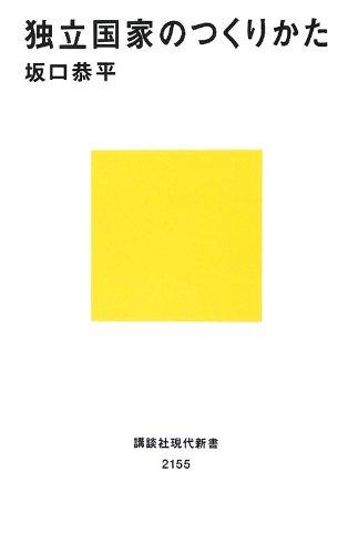 独立国家のつくりかた (講談社現代新書)