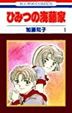 海藤家 / 加藤知子 のシリーズ情報を見る