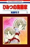 ひみつの海藤家 第1巻 (花とゆめCOMICS)