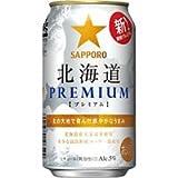 サッポロ 北海道 PREMIUM(プレミアム)