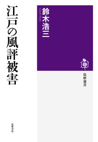 江戸の風評被害 (筑摩選書)