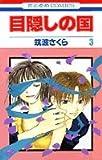 目隠しの国 (3) (花とゆめCOMICS)