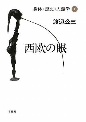 身体・歴史・人類学〈2〉西欧の眼 (身体・歴史・人類学 2)