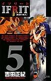 イフリート 5―断罪の炎人 (少年サンデーコミックス)