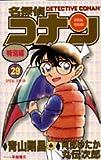 名探偵コナン―特別編 (29) (てんとう虫コミックス)