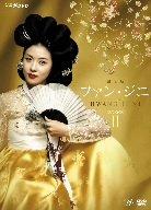 ファン・ジニ 完全版 DVD-BOX II