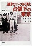 MPのジープから見た占領下の東京―同乗警察官の観察記