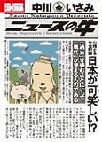 ニュースの牛 (ビッグコミックススペシャル)