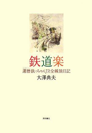 鉄道楽 還暦鉄っちゃんJR全線旅日記