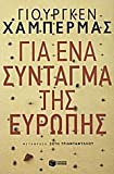 img - for gia ena syntagma tis europis book / textbook / text book