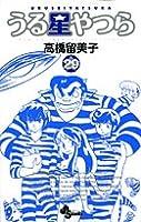 うる星やつら 29 (少年サンデーコミックス)