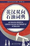 English-Chinese dictionary of oil [Pa...