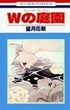 ウォーターガーデンWの庭園 / 望月 花梨 のシリーズ情報を見る
