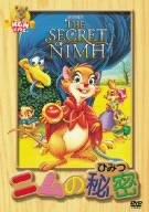 二ムの秘密 [DVD]