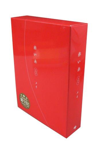赤い糸 上・下セットBOX