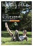 福井千里のヒーリング・ピラティス パーフェクト ダイエット しなやか ボディメイク ~愛されるカラダつくり~ [DVD]