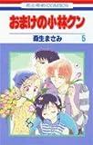 おまけの小林クン 第5巻 (花とゆめCOMICS)